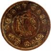 Bronze Eight Cash Coin of Bala Rama Varma II of Travancore.