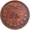 Bronze Eight Cash Coin of Rama Varma VI of Travancore.