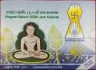 UNC Set of Bhagwan Mahavir 2600th Janm Kalyanak of 2001.