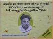 UNC Set of 150th Birth Anniversary Bal Gangadhar Tilak 2007.