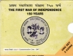UNC Set of The First War of Independence 150 Years of 2007.