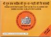 2008 UNC Set Ter Centenary Gur Ta Gaddi