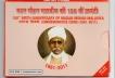 2011 UNC Set of 150th Birth Anniversary of Madan Mohan Malaviya.