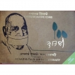 UNC Set of Acharya Tulsi Birth Centenary of Mumbai Mint 2013