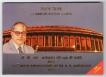UNC Set 125th Birth Anniversary of Dr. B.R Ambedkar of 2015.