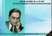 UNC Set 125th Birth Anniversary Prasanta Chandra Mahalanobis