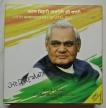 UNC Set of Birth Anniversary of Atal Bihari Vajpayee of 2018