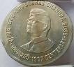 Cupro Nickel Error 2 Rupees Subash Chandra Bose of 1997.