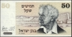 Fifty Sheqalim Bank Note of Israel of 1978.