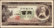 One Hundred Yen Bank Note of Japan of 1953-1974.