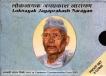 2002 Proof Set of Loknayak Jayaprakash Narayan Mumbai Mint.