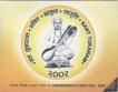 2002 Proof Set of Sant Tukaram of Kolkata Mint.