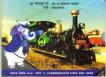 2003 Proof Set of 150 Glorious Years Railways of Kolkata Min