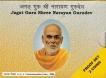 2006 Proof Set of Jagat Guru Shree Narayan Gurudev.