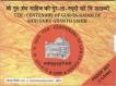 2008 Proof Set of Ter-Centenary of Gur-Ta-Guddi.