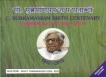 2010 Proof Set of C Subramaniam Birth Centenary.