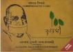 2013 Proof Set of Birth Centenary of Acharya Tulsi.