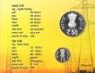 2015 Proof Set of 50 Years of BHEL of Kolkata Mint.