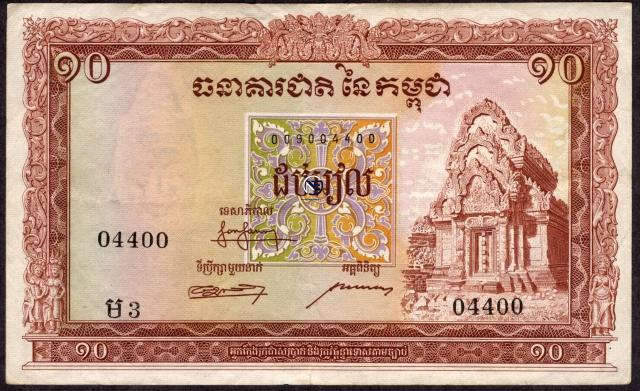 Ten Riels Bank Note of Cambodia of 1955.