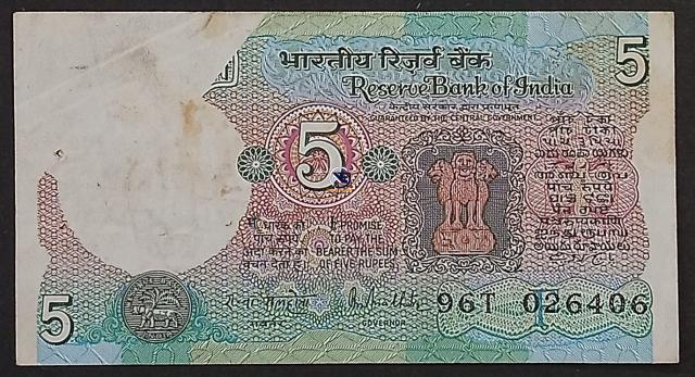 Error Five Rupees Banknote Signed by R.N. Malhotra of 1985.