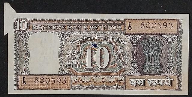 Error Ten Rupees Banknote Signed by K.R. Puri of 1975.
